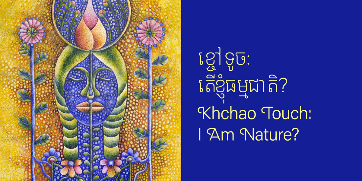 Khchao Touch