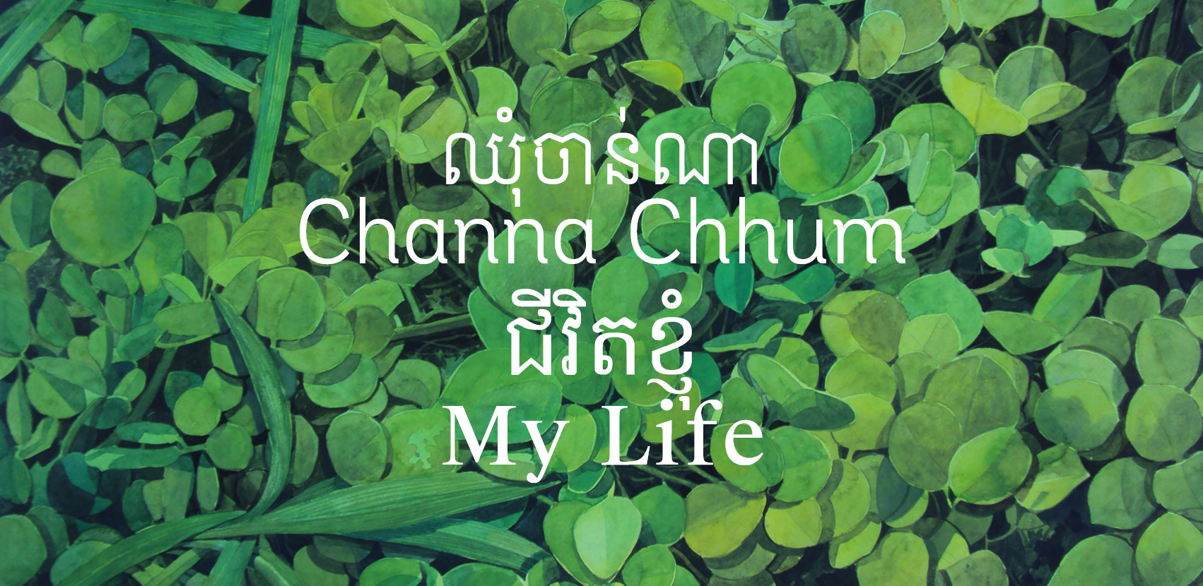 Chhum Channa at MIRAGE Contemporary Art Space in Siem Reap, Cambodia